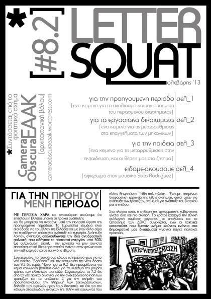 lettersquat_8-2_eksw