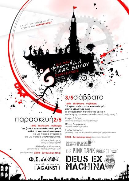 6o_festival_eaak_volou