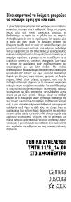 κειμενο παρεμβ σελ 4